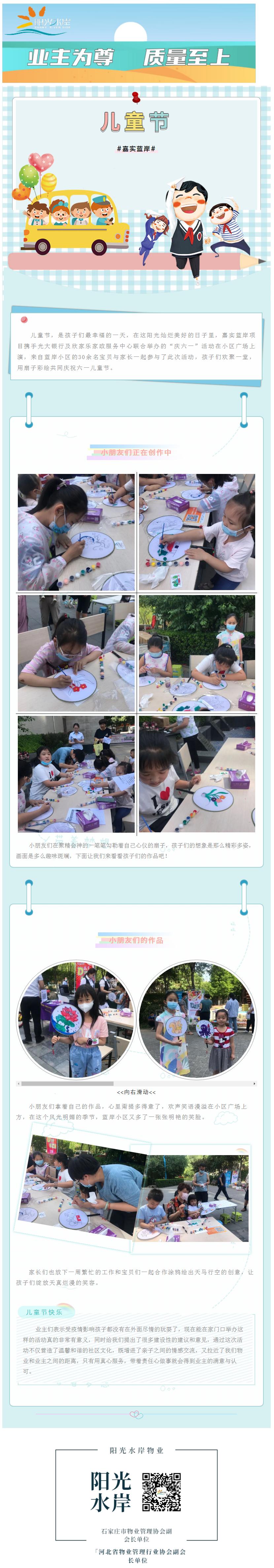 画笔飞扬-彩绘童年!.png