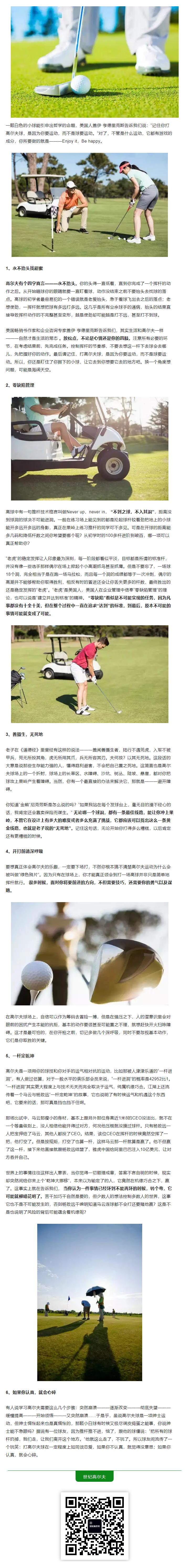 打高尔夫,可以输给别人但不要输给自己.png
