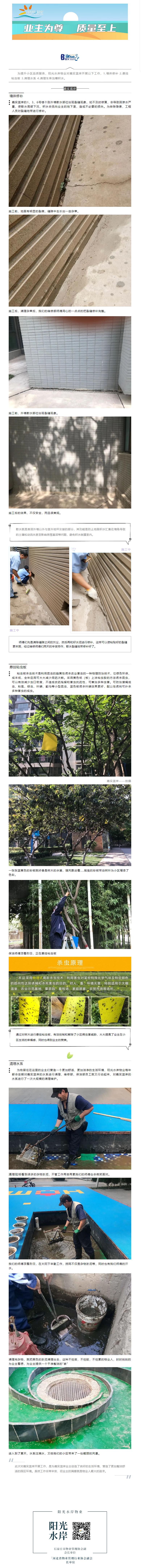 """嘉实蓝岸 _ 创造美好的""""家"""".png"""