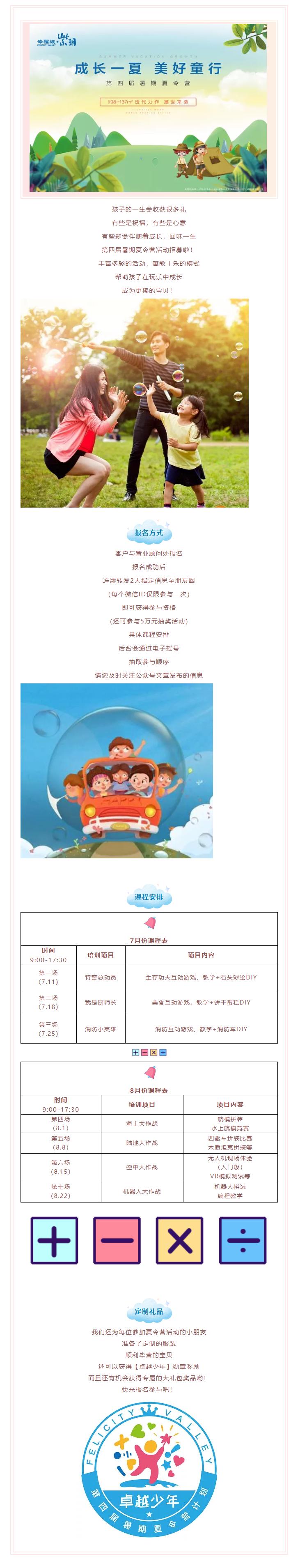 【招募啦】第四届暑期夏令营欢乐来袭!.png