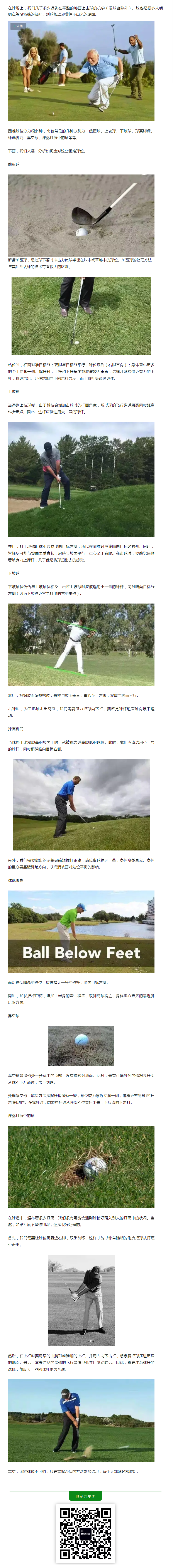 逐一攻克高尔夫困难球位,最难打的球也能轻松击出.png
