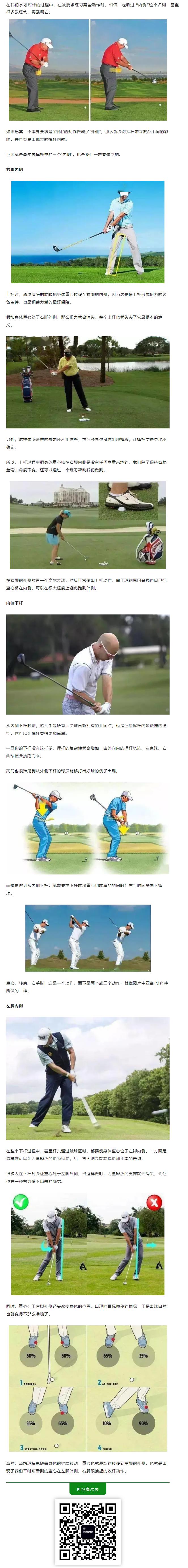 """关于高尔夫挥杆里的三个""""内侧"""",你一定要知道.png"""