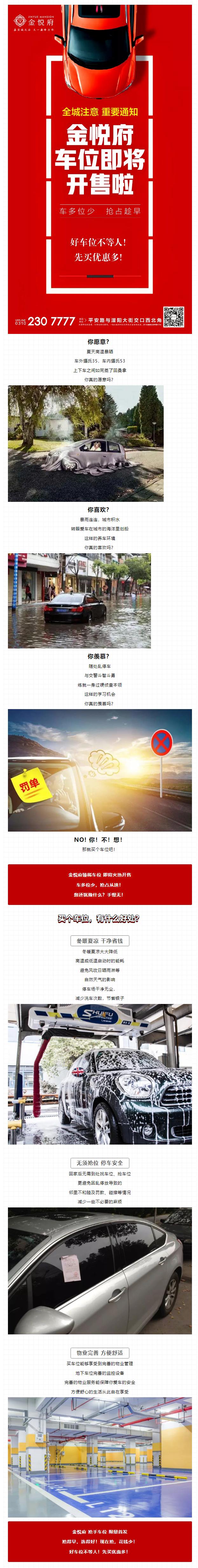 【重要通知】金悦府车位,即将火热开售!.png