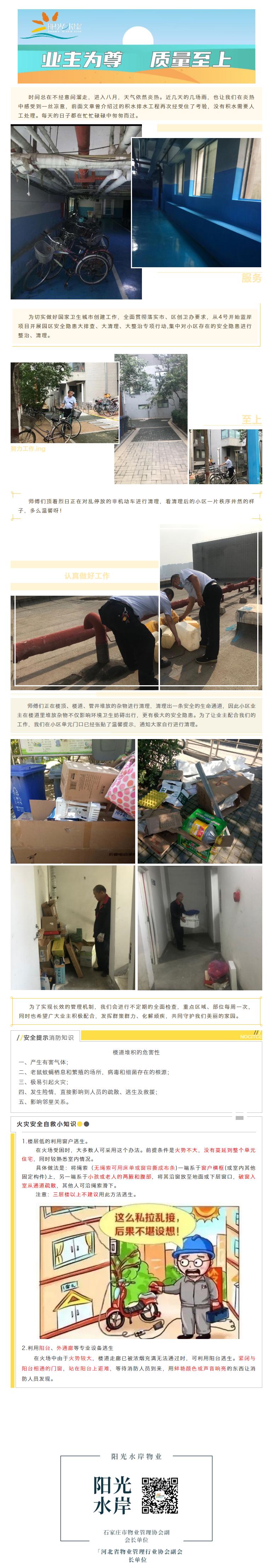 嘉实蓝岸 _ 蓝岸项目园区卫生整顿工作,八月秋渐凉,物业工作忙.png