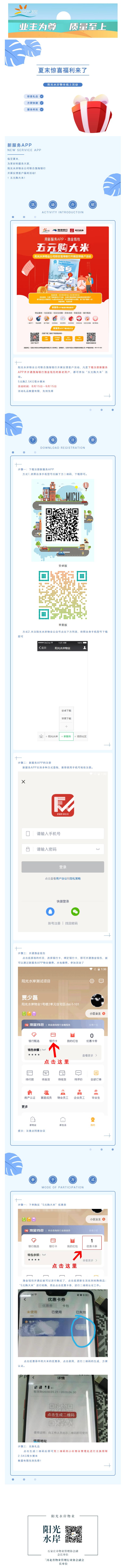 夏末惊喜福利 _ 新服务APP 5元购5斤大米活动进行中,先到xiande.png