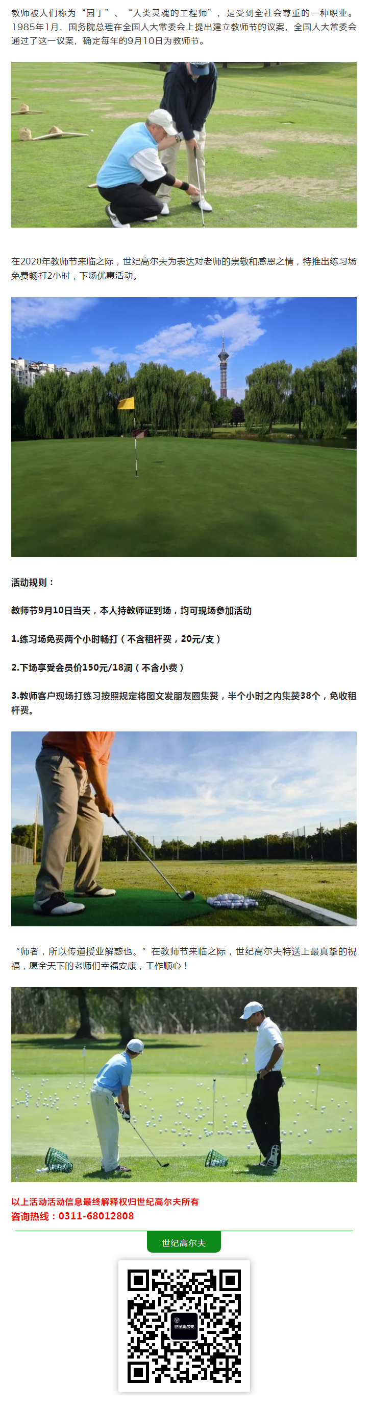 感恩教师节,世纪高尔夫免费畅打活动.png