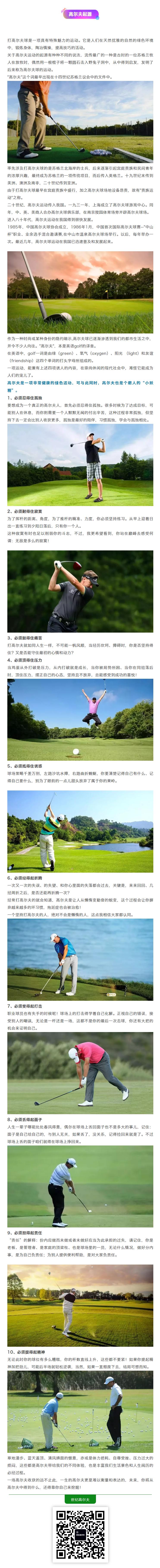高尔夫到底能磨人到什么程度 !.png