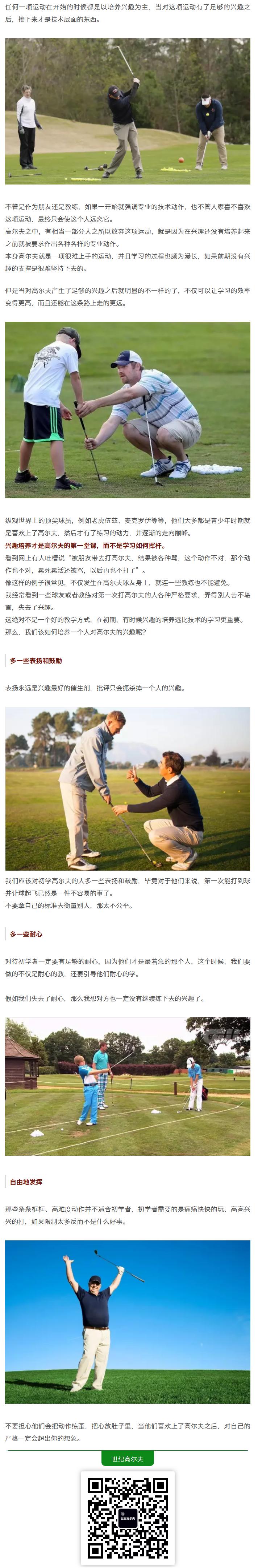 初学高尔夫,兴趣为主,技术为辅.png