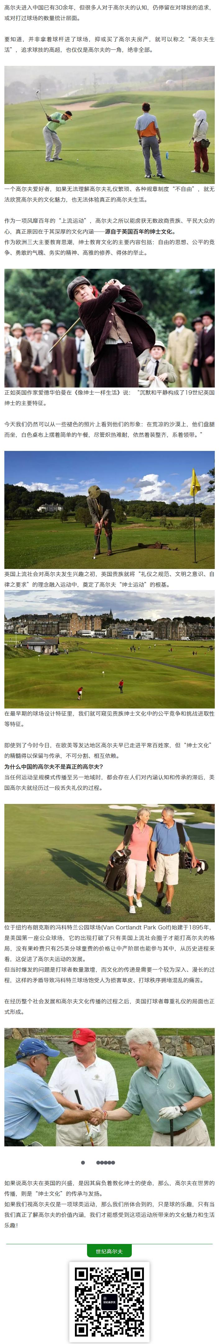 中国的高尔夫为什么不像高尔夫?.png