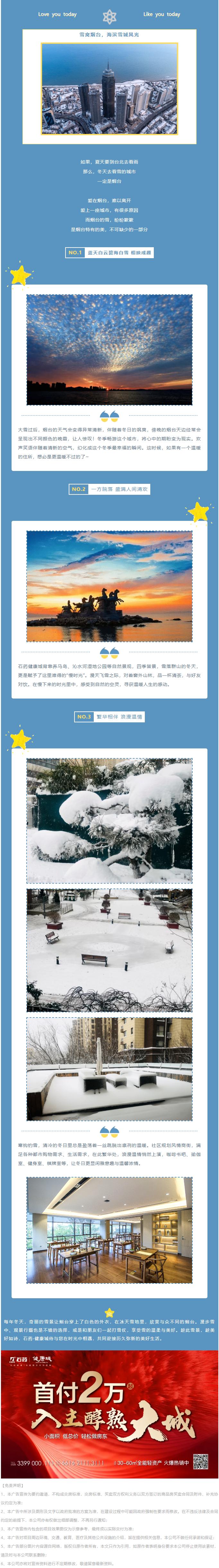 """满""""雪""""复活的烟台冬天,美到哭!.png"""