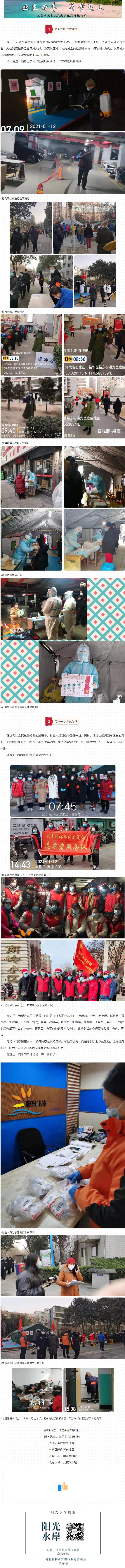 防疫日报 冬日里的温馨画卷.png