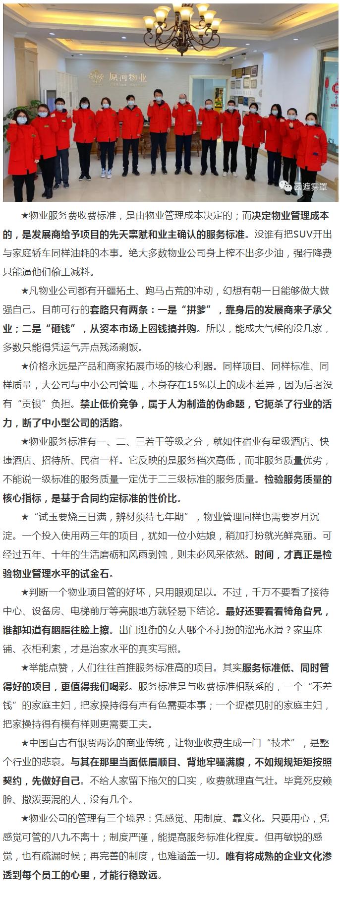 """关于物业管理的九个另类""""段子"""".png"""
