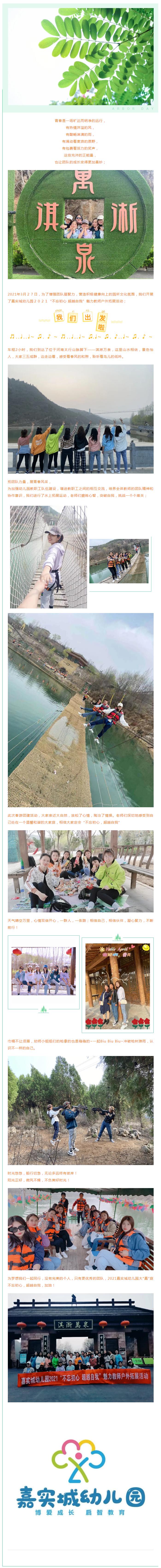 """""""凝心聚力,筑爱幼教""""——嘉实城幼儿园团建活动.png"""