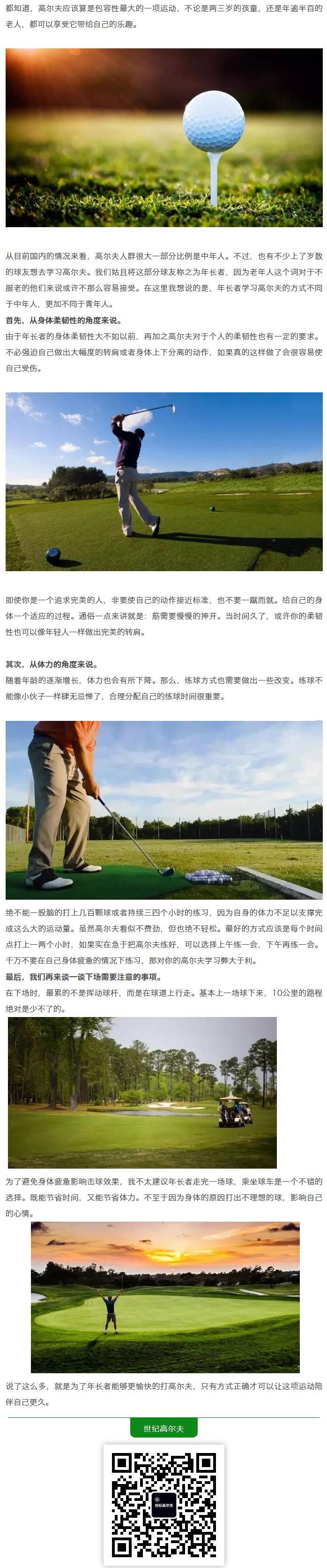 老年人应该如何学习高尔夫.png