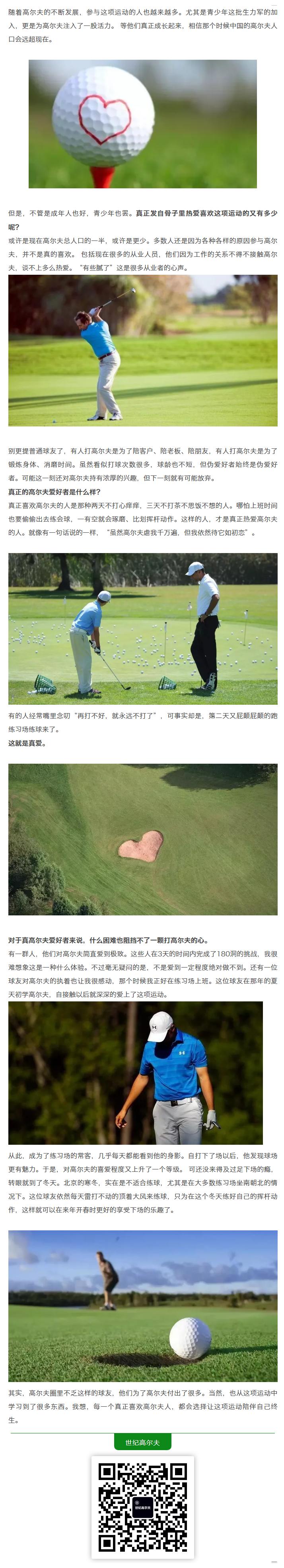 问问自己,你真的喜欢高尔夫吗?.png